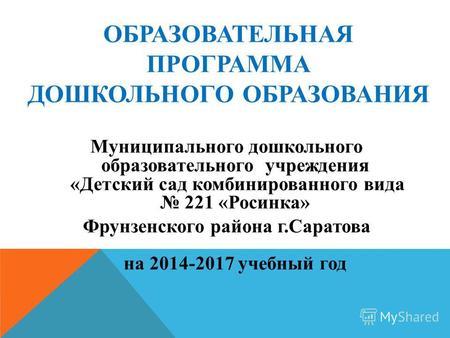 Шевченко доу для программу