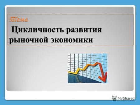 Презентация на тему цикличность экономического развития