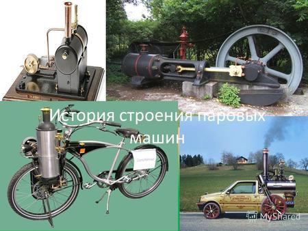 история изобретение паровых машин доклад