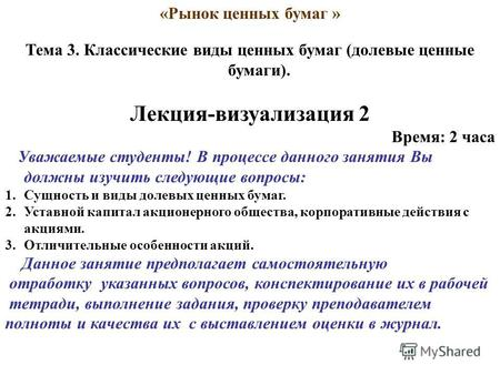 Лекция рынок ценных бумаг фьючерсы и опционы forex курсы валют онлайн рубль евро