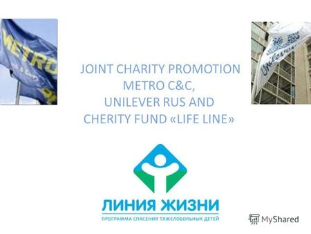 JOINT CHARITY PROMOTION METRO C&C, UNILEVER RUS AND CHERITY FUND «LIFE LINE»