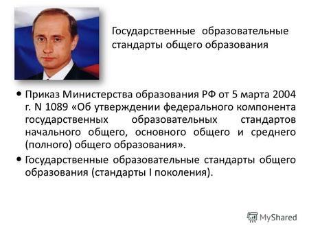 Приказ министерства образования и науки РФ №373 от 06.10.09.
