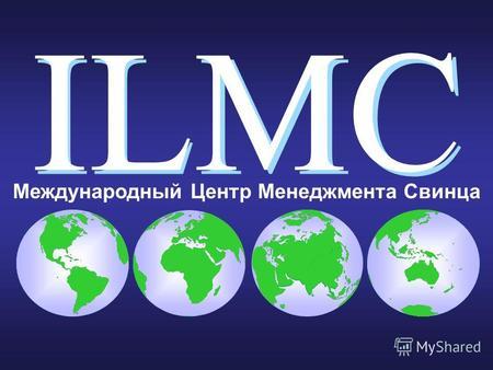 ILMC ILMC Международный Центр Менеджмента Свинца.
