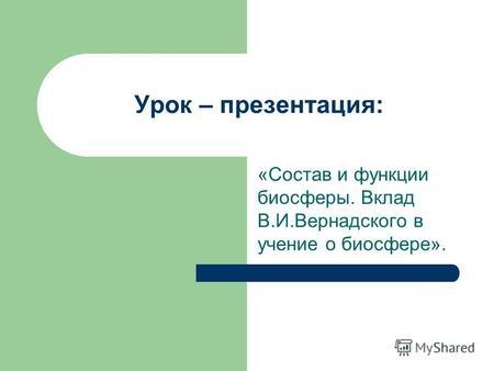 Биосфера концепция биосферы в.и.вернадского