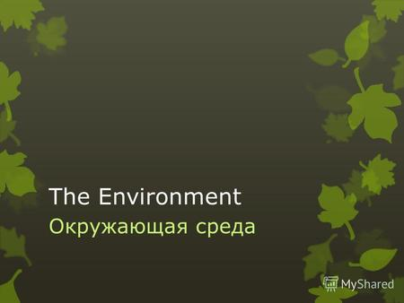The Environment Окружающая среда. Objectives Цели Identify ecosystem and entities within. Understand the connection between all living things. Опредилить,