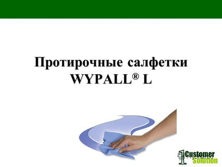 Customer Solution Протирочные салфетки WYPALL ® L.