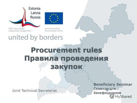 Procurement rules Правила проведения закупок Joint Technical Secretariat Beneficiary Seminar Семинар для бенефициариев.