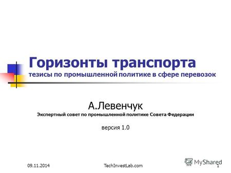 09.11.2014TechInvestLab.com1 Горизонты транспорта тезисы по промышленной политике в сфере перевозок А.Левенчук Экспертный совет по промышленной политике.