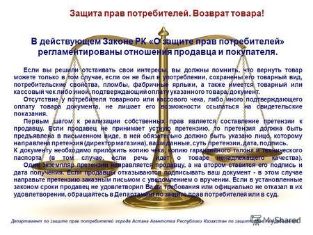 Закон защиты прав потребителей косметика