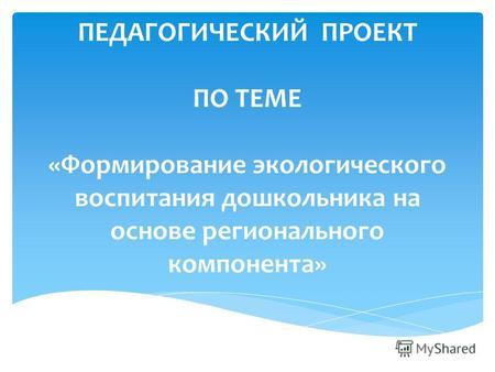 Экологическое Воспитание Дошкольников Презентация