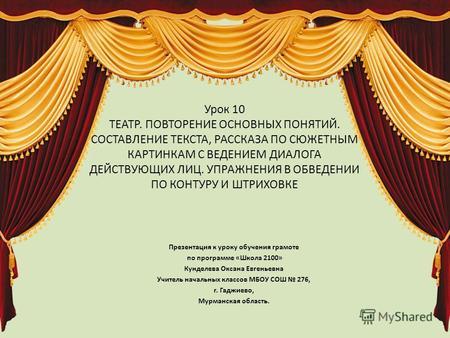 Конспект и презентация к уроку русского языка Составление