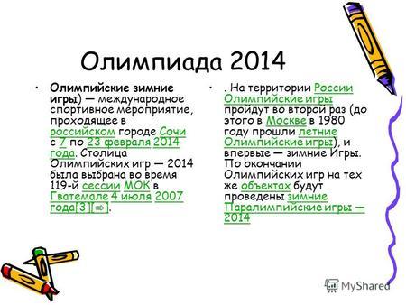 Презентация на тему Министерство образования и науки РФ  Олимпиада 2014 Олимпийские зимние игры международное спортивное мероприятие проходящее в российском городе Сочи с