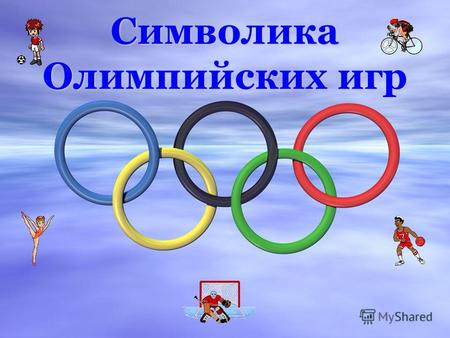 Символика и атрибутика олимпийских игр доклад 1100