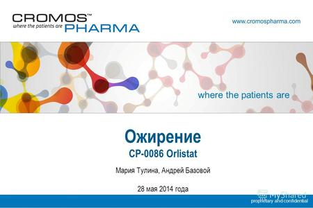 Proprietary and confidential where the patients are Ожирение CP-0086 Orlistat Мария Тулина, Андрей Базовой 28 мая 2014 года.
