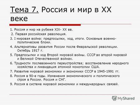Скачать презентацию на тему первая российская революция
