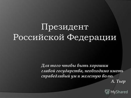 Эссе на тему президент рф 21 века 6957