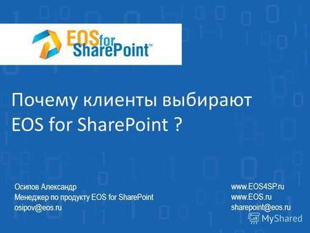 Почему клиенты выбирают EOS for SharePoint ? www.EOS4SP.ru www.EOS.ru sharepoint@eos.ru Осипов Александр Менеджер по продукту EOS for SharePoint osipov@eos.ru.