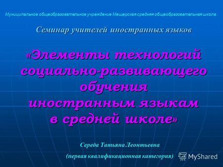 середа татьяна викторовна ставрополь биография