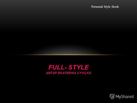 Personal Style Book FULL- STYLE АВТОР EKATERINA CYVILKO.