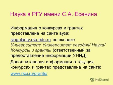 Наука в РГУ имени С.А. Есенина Информация о конкурсах и грантах представлена на сайте вуза: singularity.rsu.edu.ru во вкладке Университет/ Университет.