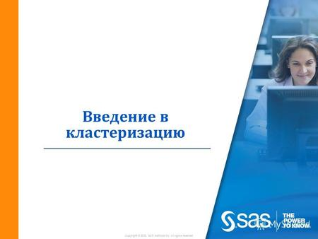 Copyright © 2010, SAS Institute Inc. All rights reserved. Введение в кластеризацию.