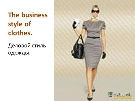 The business style of clothes. Деловой стиль одежды.