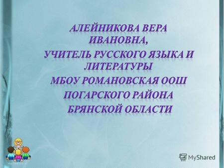 Синтаксис русского языка схема 329