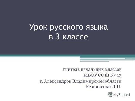 презентация роль указательных слов 9 класс русский язык