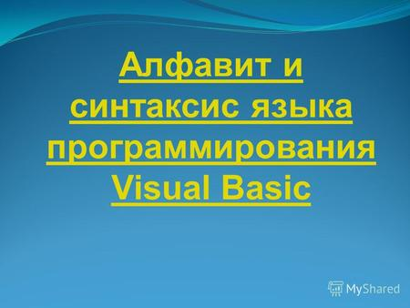 Алфавит и синтаксис языка программирования Visual Basic.