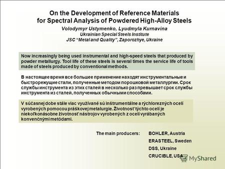 On the Development of Reference Materials for Spectral Analysis of Powdered High-Alloy Steels Volodymyr Ustymenko, Lyudmyla Kurnavina Ukrainian Special.