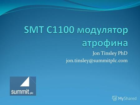 Jon Tinsley PhD jon.tinsley@summitplc.com. Заявления прогностического характера Этот документ содержит заявления прогностического характера. Эти заявления.
