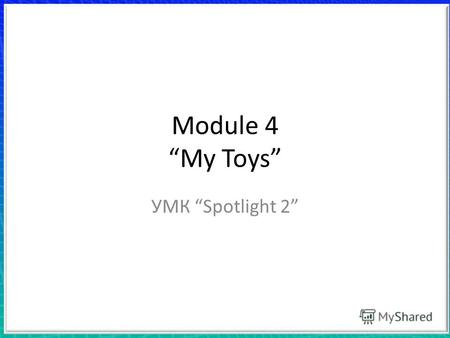 Module 4 My Toys УМК Spotlight 2. Complete my sentences A frog can… jump.
