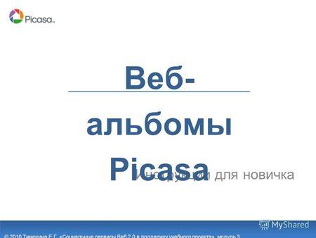 Picasa 3 инструкция - фото 7