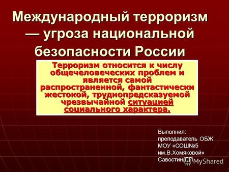 Презентация на тему Сетевые структуры в современной мировой  Международный терроризм угроза национальной безопасности России Терроризм относится к числу общечеловеческих проблем и является самой распространенной