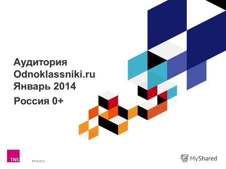 ©TNS 2014 X AXIS LOWER LIMIT UPPER LIMIT CHART TOP Y AXIS LIMIT Аудитория Odnoklassniki.ru Январь 2014 Россия 0+