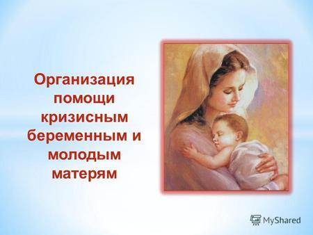 Фонд помощи для беременных