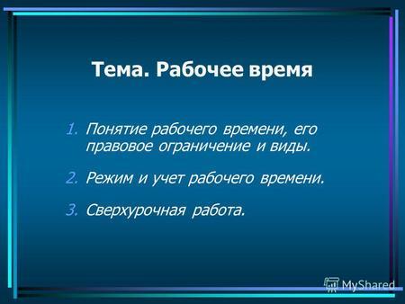 Презентацию по теме понятие рабочего времени и отдыха