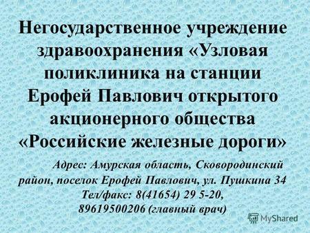 Номер регистратуры детской поликлиники город назарово