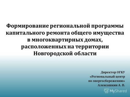 Программа капитального ремонта многоквартирных домов в новгородской области