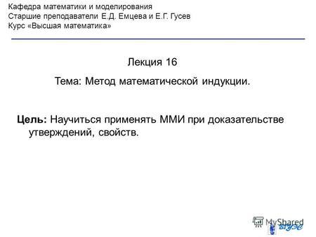 Скачать реферат на тему метод математической индукции реферат на украинском языке скачать