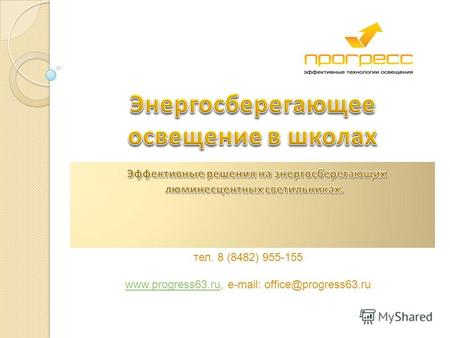 Тел. 8 (8482) 955-155 www.progress63.ruwww.progress63.ru, e-mail: office@progress63.ru.