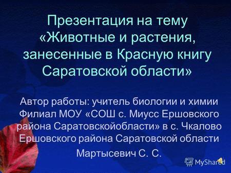 Скачать презентация на тему редкие животные казахстана