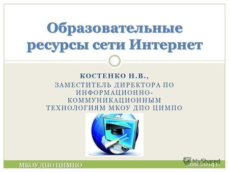 Досуговые ресурсы сети интернет доклад 3709
