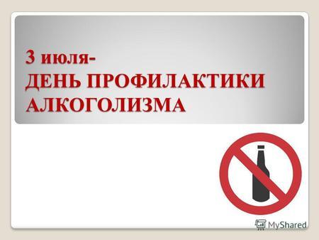 Всемирный День Профилактики Алкоголизма