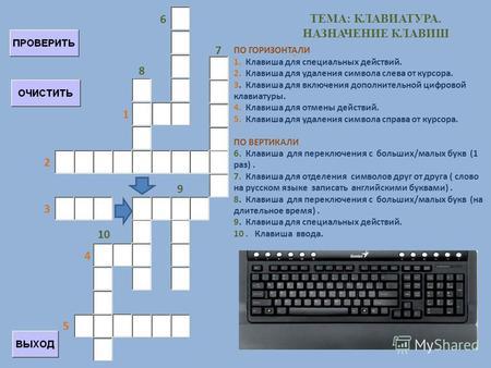 знакомство клавиатурой и мышью