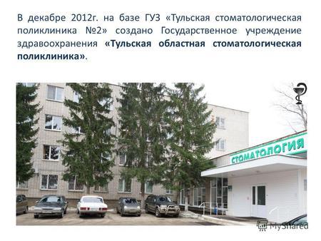 Виды режима в поликлинике