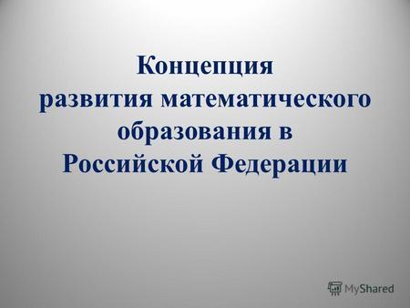 Концепция развития математического образования в Российской Федерации.