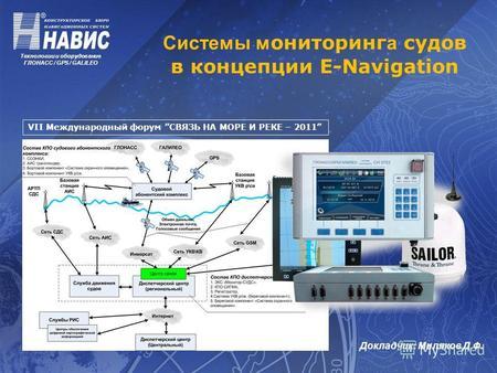 Информационные технологии на водном транспорте реферат 4642