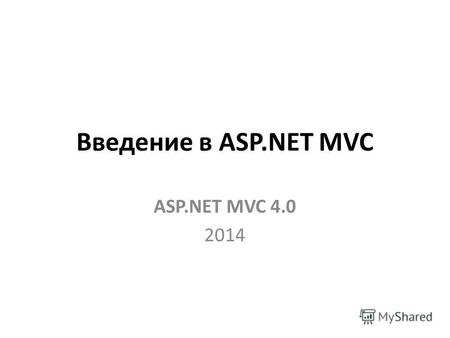 Введение в ASP.NET MVC ASP.NET MVC 4.0 2014. История ASP.NET 1996 – ASP – Active Server Pages, построение страниц на сервере на основе шаблонов. Шаблоны.