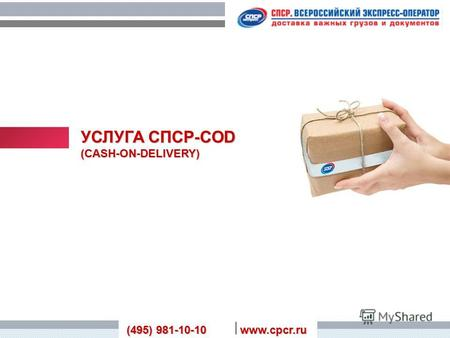 УСЛУГА СПСР-COD (CASH-ON-DELIVERY) (495) 981-10-10 www.cpcr.ru.